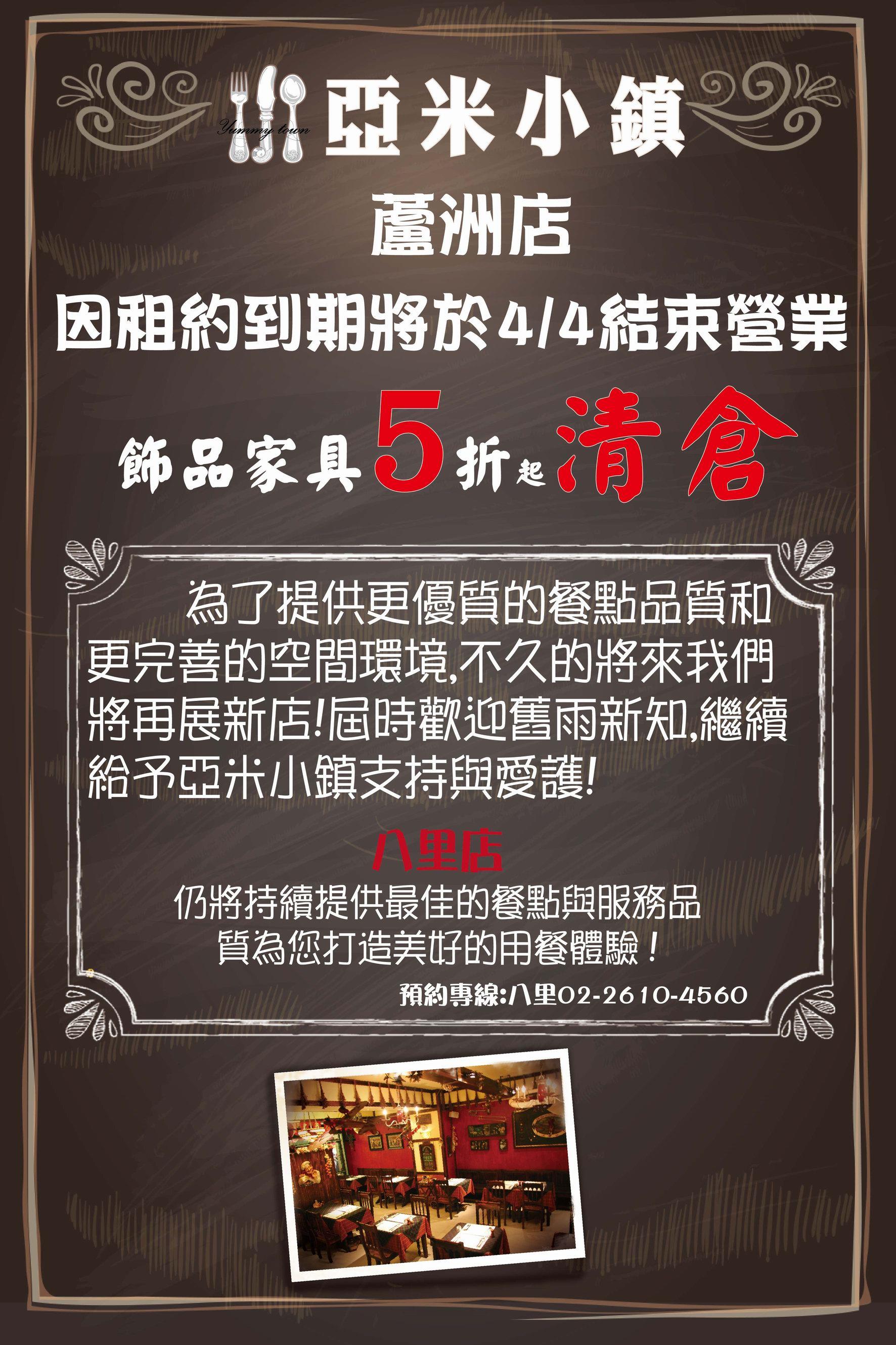 芦洲店租约到期营业结束通知-2017/4/4最后营业日